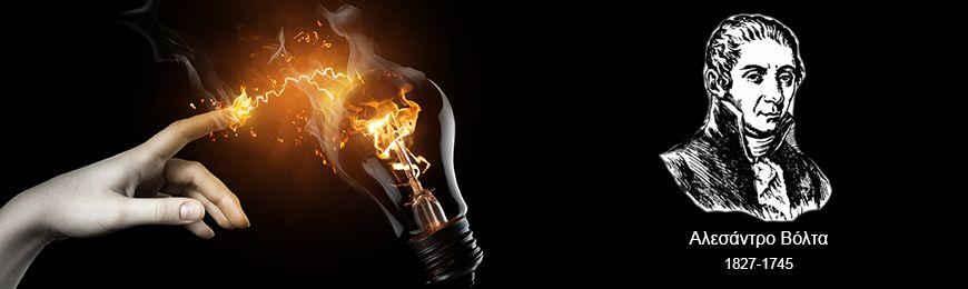 Το ηλεκτρικό ρεύμα και η ροή του