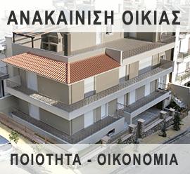 Ανακαινίσεις κτιρίων με χαμηλό κόστος από την ΒΕΛΙΚΑΤ